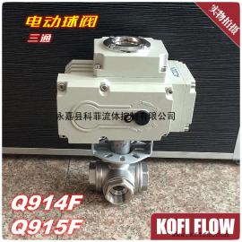 L型-Q914F T型-Q915F电动三通球阀 分流合流阀 换向阀
