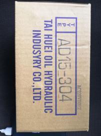 台辉TAI-HUEI电磁阀AD15-304长期备货有现货