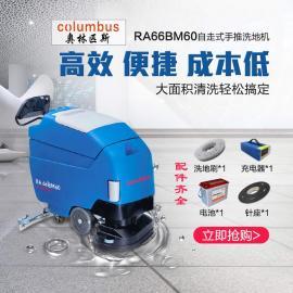德国奥?#21046;?#26031;RA66 BM60电池驱动自走式洗地吸干机 进口洗地机