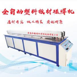 全自动塑料板材碰焊机 PP板材接板机 新辐PP塑料板卷圆机