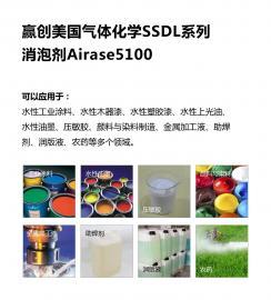 �A��Airase5100水性涂料消泡�┎少�-北方一�代理