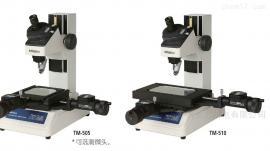 日本三丰Mitutoyo工具显微镜TM-505 高精度仪器