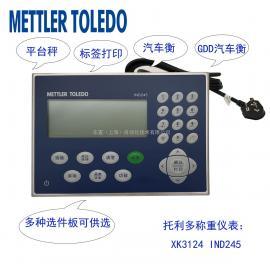 梅特勒托利多 称重仪表 IND245 平台秤 汽车衡 数字式 不锈钢