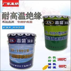 ZS-1091 中频炉线圈耐高温陶瓷绝缘涂料