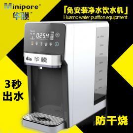 台式家用净水器直饮速热一体机免安装RO纯水机水过滤器饮水机
