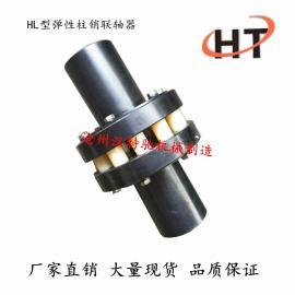 HL型尼龙柱销联轴器 弹性联轴器