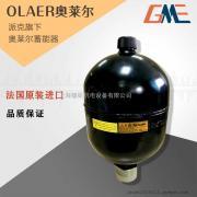 OLAER奥莱尔蓄能器ELM系列派克旗下品牌