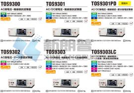 菊水KIKUSUI TOS9300电气安全规格测试分析仪