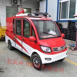 社区专用小型电动消防车消防车微型四轮消防车