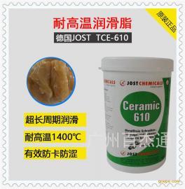 德国JOST系列耐高温1400℃膏状高温润滑脂 高温防卡防粘黄油