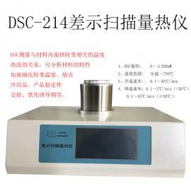 DSC-214差示扫描量热仪环氧树脂测试仪