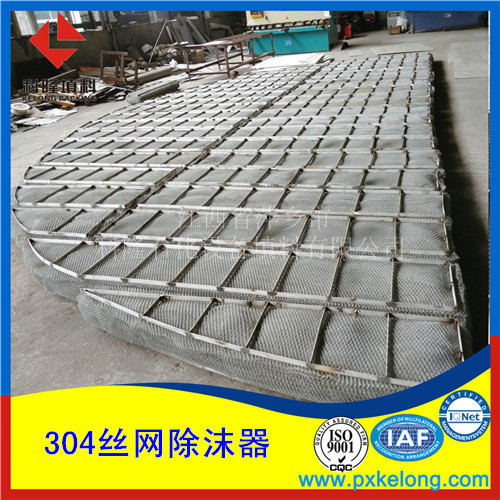 标准丝网除沫器除沫效率 标准型丝网除沫器保证质量