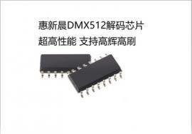 惠新晨洗墙灯6通道输出DMX512协议解码芯片Hi512A6 高辉高刷