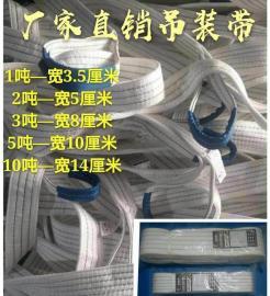 起重白色吊装带 双眼环形吊装带 5吨防割防腐型吊带