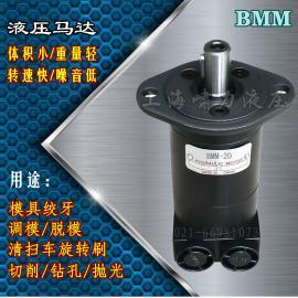 BMM20-FAE 液压马达 BMM20-FAIE 安装尺寸可互换OMM20液压马达