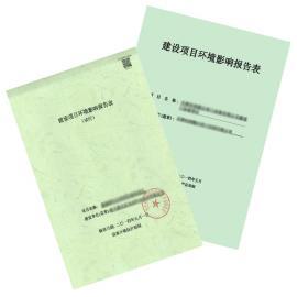 环评办理,环保报告书编写,环保验收,环保管家