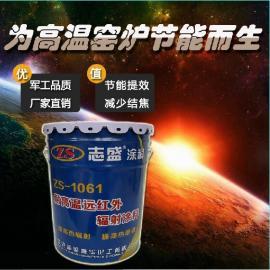 ZS-1061锅炉黑体增效节能涂料