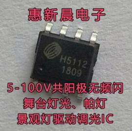 H5112A 5-100V内置MOS景观灯/洗墙灯共阳极PWM调光无频闪方案