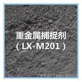 重金属废水处理方案,重金属捕捉剂