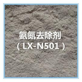 氨氮去除剂|氨氮处理剂