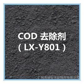 COD去除��,LX-Y801