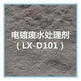 电?#21697;?#27700;处理剂,LX-D101