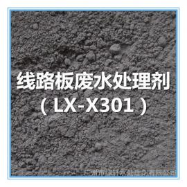 线路板废水处理剂(绿轩/LX-X301)