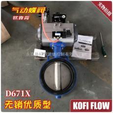 D671X 软靠背 无销板气动蝶阀 DN50 DN65 DN80 DN100 DN125