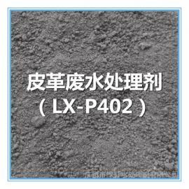 皮革废水处理剂(绿轩/LX-P402)