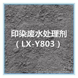 印染废水处理工艺/印染废水处理剂