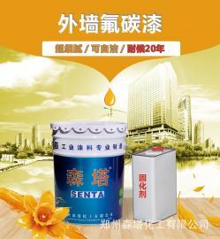 水性氟碳漆优选森塔 水性氟碳涂料