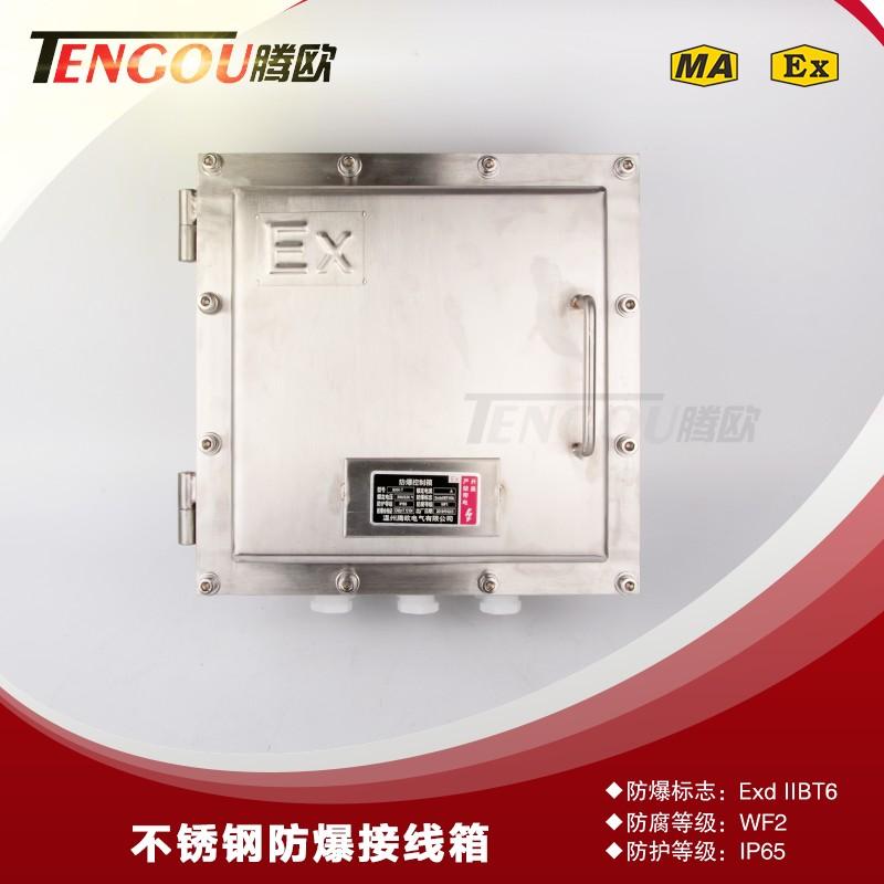 不锈钢外壳带手柄壁挂式20A/AC220V隔爆型防爆接线箱