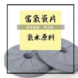 富氢片 负氢片 负电位片 富氢片 水处理陶瓷片