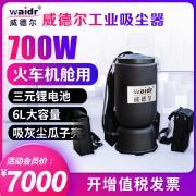 威德尔电动背负式工业吸尘器工厂车间走廊狭缝吸灰尘专用