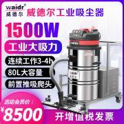 工业电瓶式吸尘器工厂仓库地面吸灰尘用无线大功率吸尘机