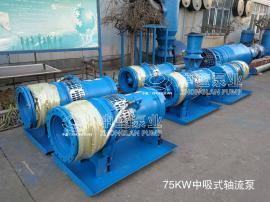 QSZ大流量中吸式轴流泵现货推广