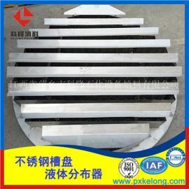 塔内件不锈钢槽盘分布器 槽盘气液分布器的作用及性能