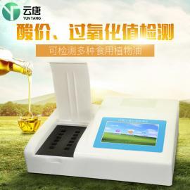 云唐YT-GY12酸价过氧化值检测仪全项目速测仪