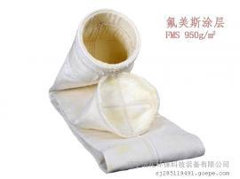 氟美斯涂层滤袋除尘布袋