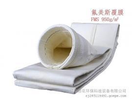 氟美斯覆膜滤袋除尘布袋