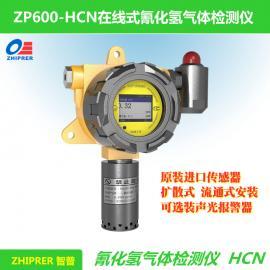 24小时在线式 / 固定式氰化氢气体检测仪 报警器
