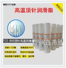 食品级白色膏状高温润滑脂 注塑模具顶针专用 无黑印油印
