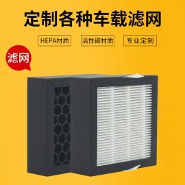 鑫晟车载空气净化器过滤网高效HEPA甲醛活性炭复合滤芯