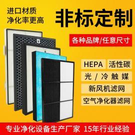 鑫晟非标定制空气净化器HEPA活性炭滤网新风系统过滤网