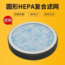 鑫晟定制圆形HEPA复合滤网车载空气净化器活性炭除甲醛过滤网