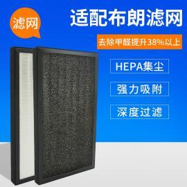 鑫晟定制布朗空气净化器新风机壁挂HEPA活性炭除甲醛高效过滤网