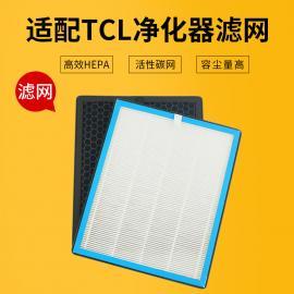 鑫晟定制TCL空气净化器滤芯高效HEPA活性炭过滤网