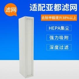 鑫晟定制亚都新风系统全热交换机滤芯PM2.5滤网HEPA换气机芯