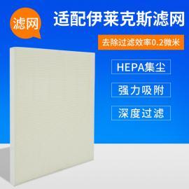 鑫晟定制伊莱克斯空气净化器高效HEPA过滤网除雾霾PM2.5滤芯