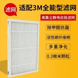 鑫晟定制3M空气净化器复合过滤网芯家用Slimax超全能FAP04除甲醛